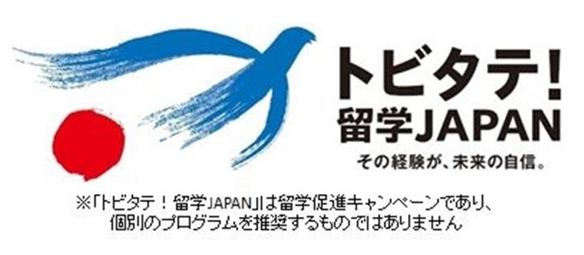 文部科学省による「トビタテ!留学JAPAN」奨学金制度を利用した海外ボランティア