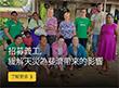 志工於受斐濟熱帶氣旋破壞的社區中服務