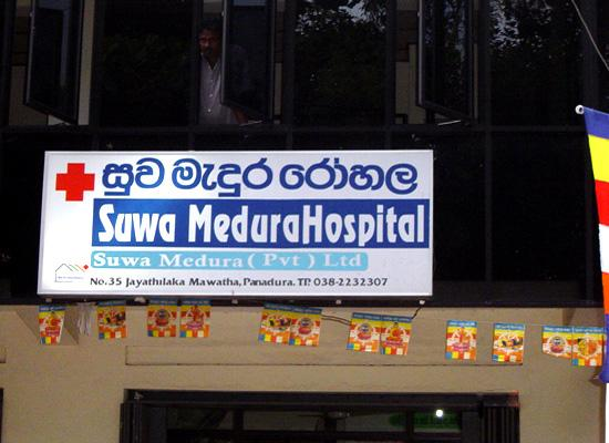 Sawa Medura hospital