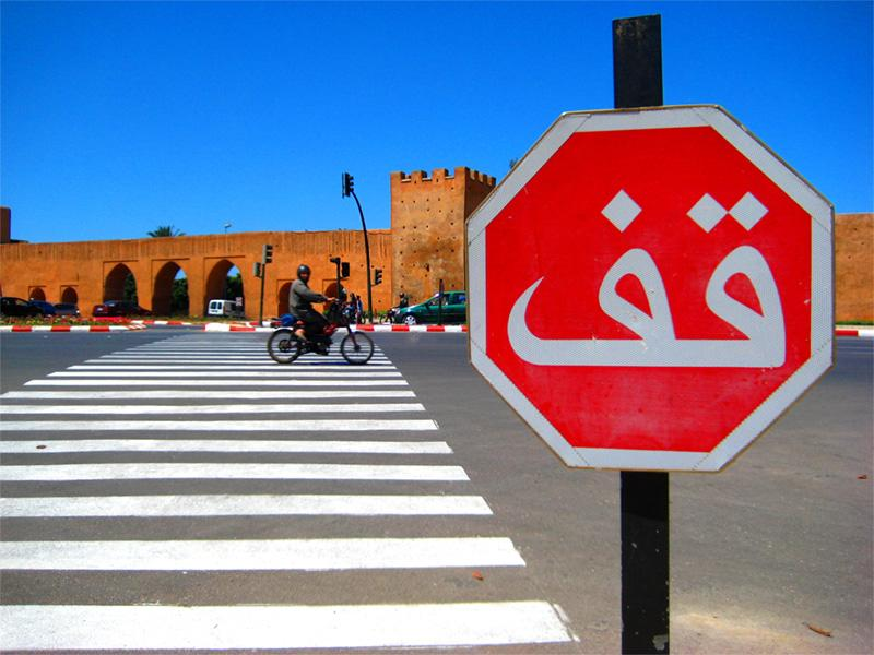 Moroccan stop sign