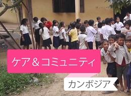 高校生スペシャル ケア&コミュニティ
