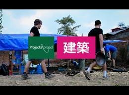 建築の海外ボランティア