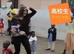 海外ボランティア「高校生スペシャル」