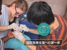 プロジェクト概要の動画: 医療&ヘルスケア