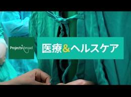 医療&ヘルスケアの海外インターンシップ
