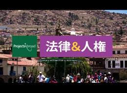法律&人権保護の海外インターンシップ